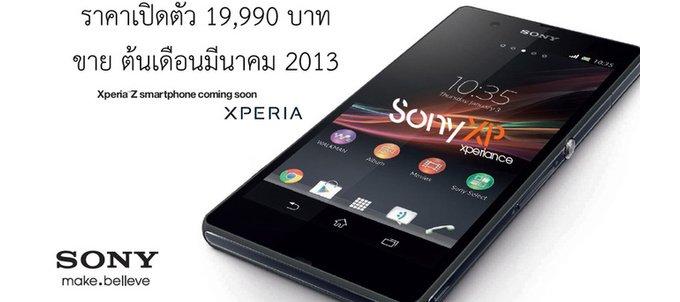 sony-z-680-jpg