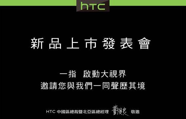 htc-one-max-launch-invitation-taiwan