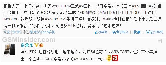 Huawei-64-bit-octa-core-processor