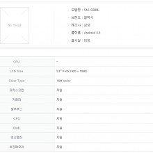 Samsung-SM-G900L-Galaxy-S5-LG-Uplus