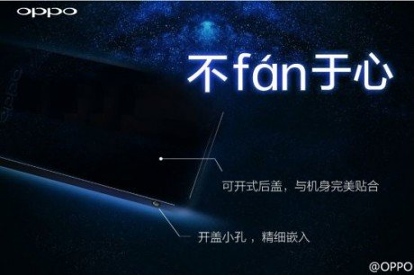 Oppo find 7 removable cover