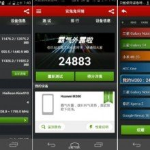 640x374xascend-p7-antutu.jpg.pagespeed.ic._FHEwVAxMs