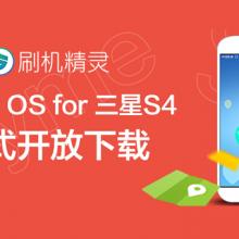 Flyme OS Galaxy S4