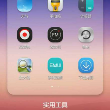 eaked-images-of-Huaweis-Emotion-3.0-U (1)