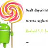 Aggiornamento Android 5.0 Lollipop