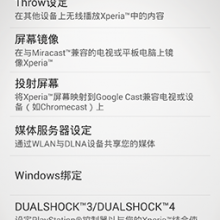 Xperia-Z2-Android-4.4.4_23.0.1.A.0.32_11