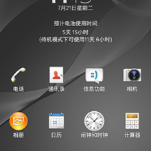 Xperia-Z2-Android-4.4.4_23.0.1.A.0.32_2