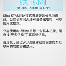Xperia-Z2-Android-4.4.4_23.0.1.A.0.32_9