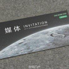 oppo-n3-invite-2