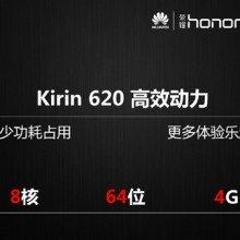 Kirin-620-announcement_2