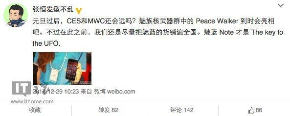 Weibo Meizu