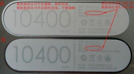 Xiaomi Fake e1428932909812