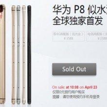 soldout p8