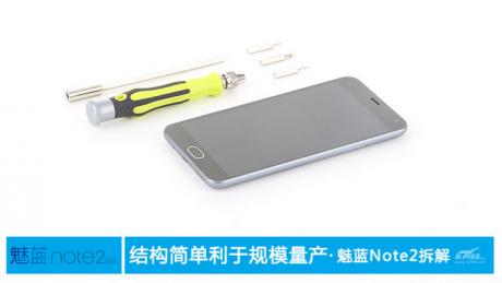 Meizu M2 Note teardown 1 e1433405846744