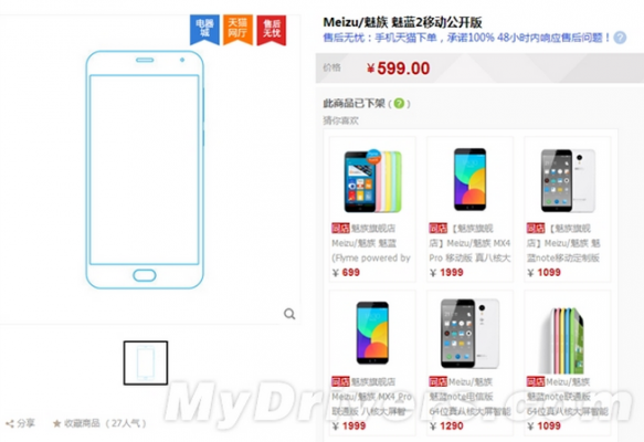 Meizu-M2-is-listed-on-TMall