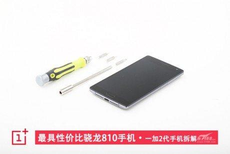 OnePlus 2 teardown IT168 1