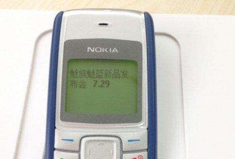 Meizu m2 invite e1437032643123