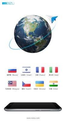 Meizu International
