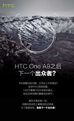 htc-teases-x9