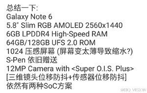 galaxy-Note-6-rumored-specs
