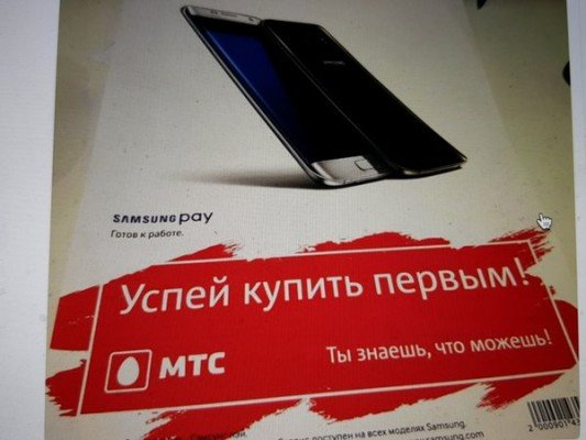 mts-russia-galaxy-s7-samsung-pay