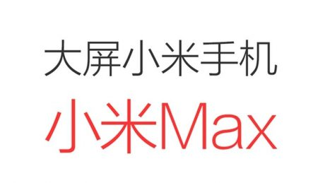 Xiaomi Max name