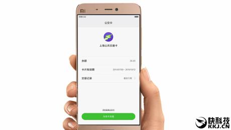 Xiaomi Pay e1461280892213