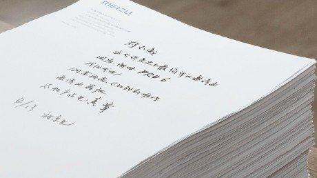 Pro 6 invite papers 02 e1460102973654