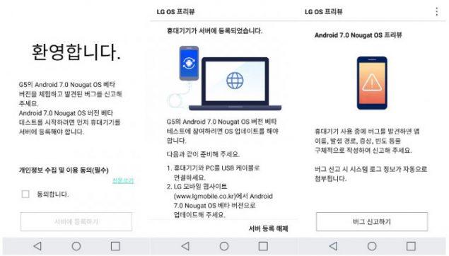 LG Android 7.0 Nougat anteprima corea