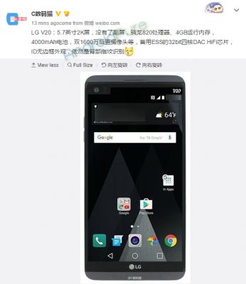 LG V20 weibo
