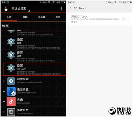 xiaomi-5s-3d-touch