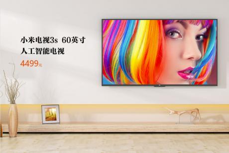 60 inch Mi TV 3S 4 1
