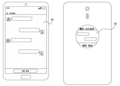 Meizu New mBack Technology 1