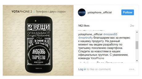 Yotaphone 3 e1488627044181