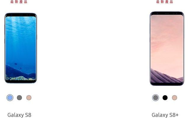 Galaxy S8 e Galaxy S8+ sono disponibili in tre nuove colorazioni