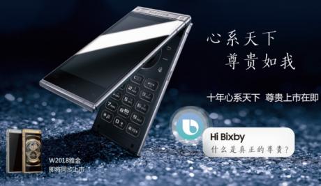 Samsung W2018 uff 1