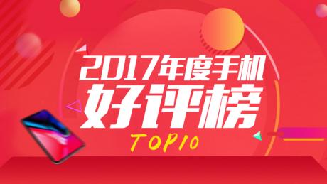 Top 10 antutu 2017