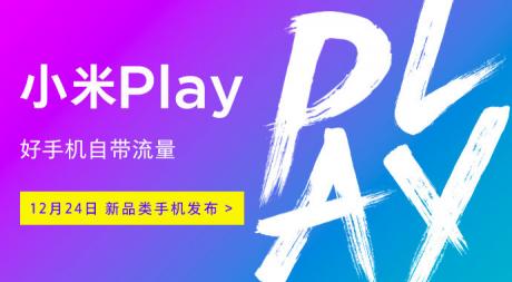 Xiaomi Play arriverà la vigilia di Natale, ecco alcune proba