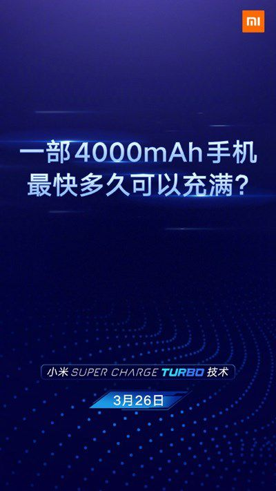 Xiaomi-Super-Charge-Turbo