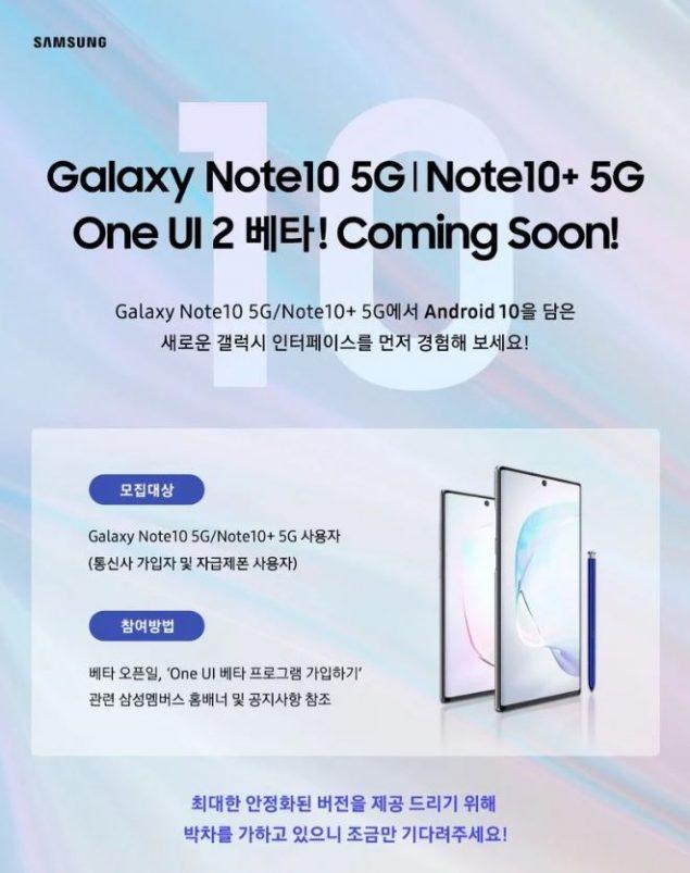 samsung galaxy note 10 plus 5g beta one ui 2.0 teaser