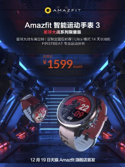 amazfit sports watch 3 star wars exclusive edition
