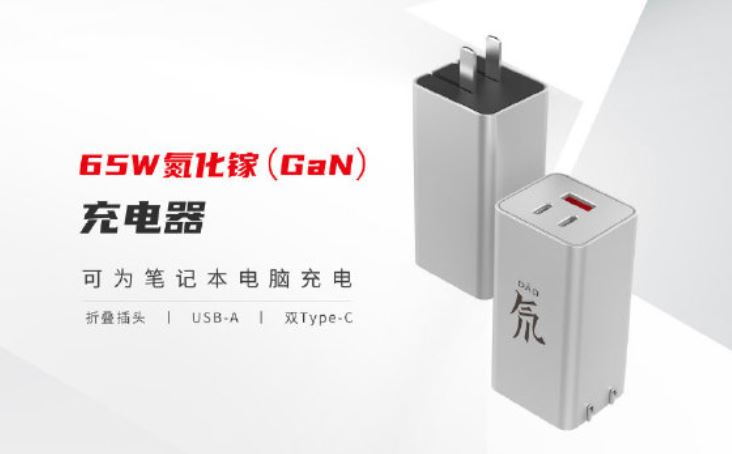 Red Magic 65W GaN Charger