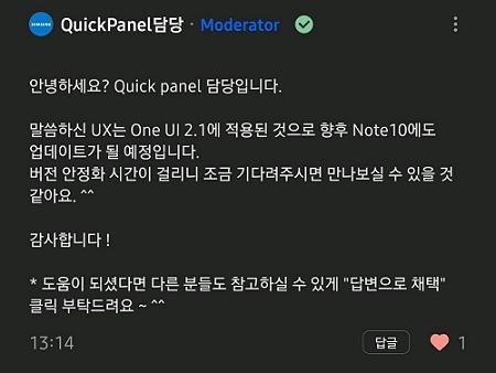 One UI 2.1 in arrivo su Samsung Galaxy Note 10