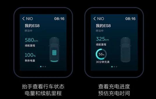 Xiaomi Mi Watch app NIO