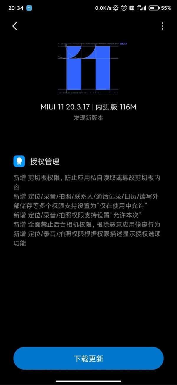 xiaomi miui 11 20.3.17 beta autorizzazione permessi