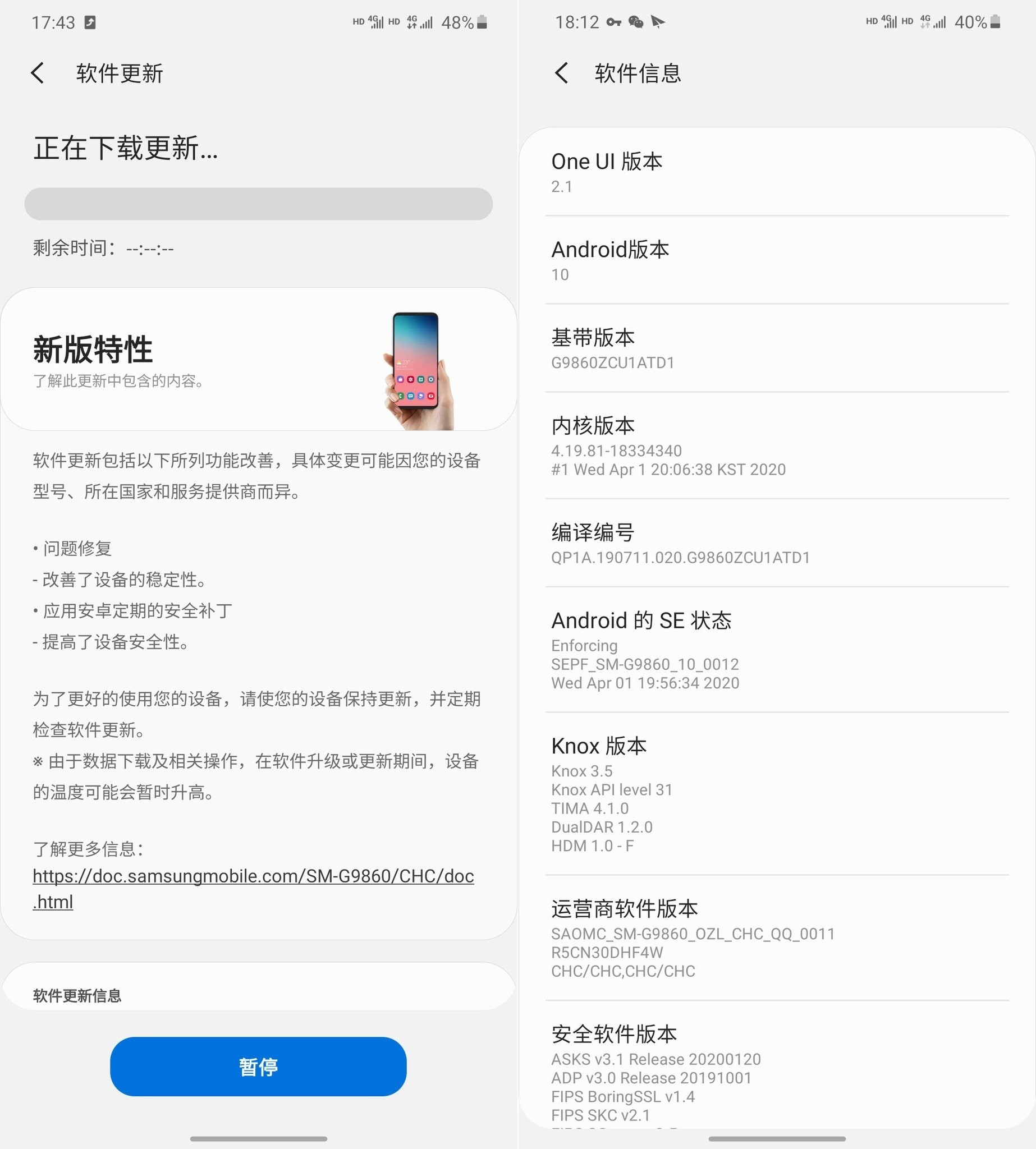 aggiornamento aprile 2020 Samsung Galaxy S20