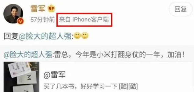 Xiaomi Lei Jun iPhone
