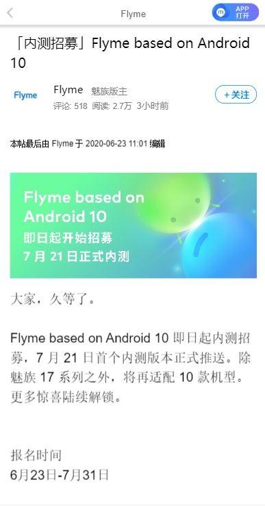 meizu flyme os 8.1 beta lista smartphone