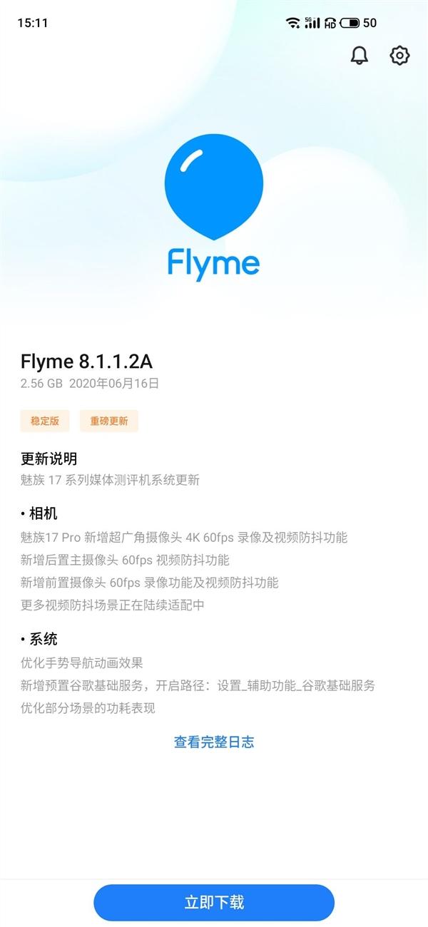 aggiornamento Flyme 8.1.1.2A Meizu 17 e Meizu 17 Pro
