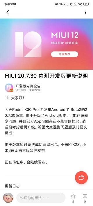 redmi k30 pro poco f2 pro android 11 beta 2 miui 12